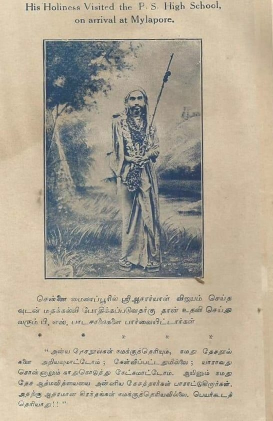 Mylapore old pic