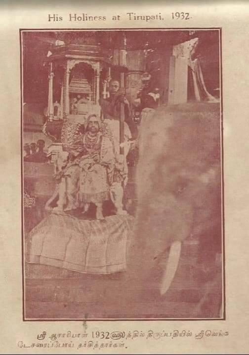Tirupati old pic